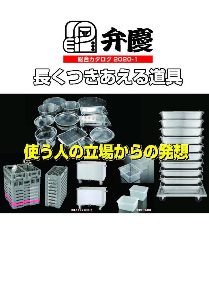 弁慶総合カタログ2020-1